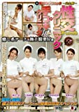 (裏)手コキクリニック~完全版~性交クリニックスペシャル WITH手コキクリニック10番外編 [DVD]