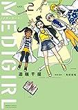 MEDIGIRL(2) (バンブーコミックス 4コマセレクション)
