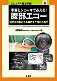 写真とシェーマでみえる!腹部エコー―適切な診断のための走査と描出のコツ (ビジュアル基本手技 6)