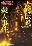 大蛇伝説殺人事件 (光文社文庫)