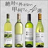 【絶対に外さない】 甲州ワイン 4本セット 辛口 白ワイン ワインセット