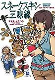 スネークスキン三味線—庭師マス・アライ事件簿 (小学館文庫)