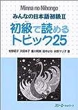 みんなの日本語初級2 初級で読めるトピック25