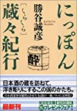 にっぽん蔵々紀行 (光文社文庫)