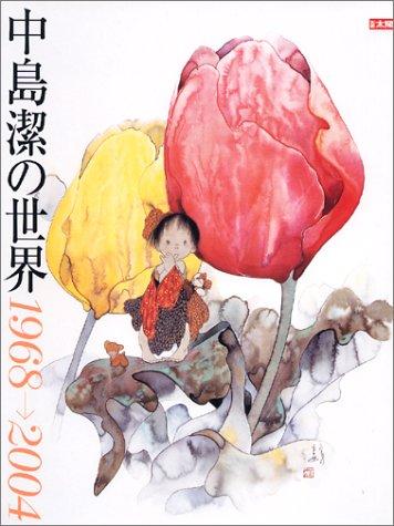 中島潔の世界1968→2004 (別冊太陽)