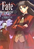 Fate/stay night (2) (���ɥ��拾�ߥå���A������)