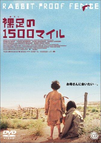 裸足の1500マイル [DVD]