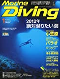Marine Diving (マリンダイビング) 2012年 01月号 [雑誌]