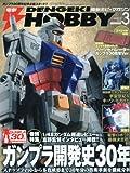 電撃 HOBBY MAGAZINE ( ホビーマガジン ) 2010年 03月号 [雑誌]
