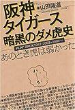 阪神タイガース 暗黒のダメ虎史 あのとき虎は弱かった
