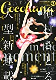 Cocohana (ココハナ) 2014年 03月号 [雑誌]