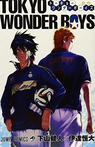 TOKYO WONDER BOYS (ジャンプコミックス)