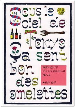 東京の空の下オムレツのにおいは流れる
