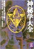 神秘学大全―魔術師が未来の扉を開く (学研M文庫―伝奇Mシリーズ)