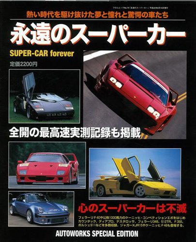 【バーゲンブック】 永遠のスーパーカー
