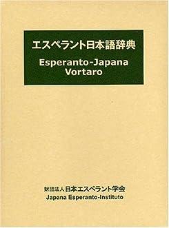 エスペラント日本語辞典