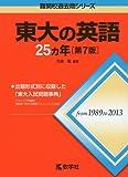 51N5P1AnnOL. SL160  受験でエリートまっしぐら~慶應、早稲田に合格しよう~Lesson12 Readingの進め方「速読」