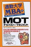 通勤大学MBA〈11〉MOT―テクノロジーマネジメント (通勤大学文庫)