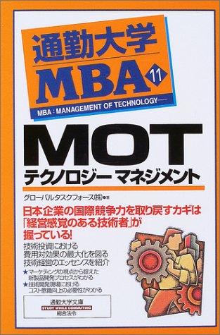MOT-テクノロジーマネジメント