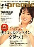 日経ヘルス プルミエ(PREMIE) 2007年 12月号 [雑誌]