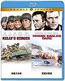 戦略大作戦/荒鷲の要塞 Blu-ray (初回限定生産/お得な2作品パック)