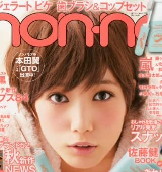 non・no(ノンノ) 2012年 10月号 [雑誌]