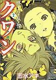 怪・力・乱・神クワン 2 (MFコミックス)