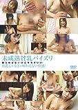 未成熟貧乳パイズリ [DVD]