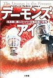 デーモンズ・アイ—冷凍庫に眠るスーパー生物兵器の恐怖