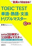 TOEIC TEST単語・熟語・文法トリプルマスター (CDブック) - 小谷 俊介