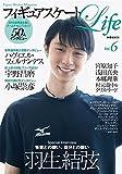 フィギュアスケートLife vol.6 (扶桑社ムック)
