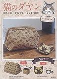 猫のダヤン コスメポーチ&ミラーセットBOOK