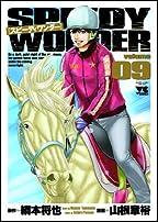 スピーディワンダー 09 (ヤングチャンピオンコミックス)