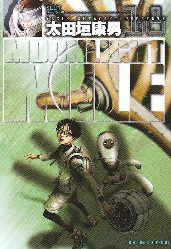 MOON LIGHT MILE 18 (ビッグコミックス)