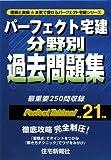パーフェクト宅建 分野別過去問題集〈平成21年版〉 (パーフェクト宅建シリーズ)