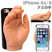 docomo au SoftBank iPhone5 iPhone5s 専用 どっきり いたずら iPhone ケース カバー ジャケット (ナミの手)
