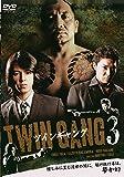 TWIN GANG ツイン・ギャング 3[DVD]