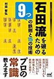 石田流を破るための9つの鉄則と15の技術 (マイナビ将棋BOOKS)