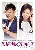 13-368「101回目のプロポーズ 〜SAY YES〜」(中国・日本)