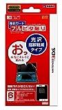 任天堂公式ライセンス製品 指紋ガードフルピタ貼り for ニンテンドー3DS