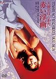 天使のはらわた 赤い淫画 [DVD]