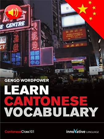 Learn Cantonese Vocabulary - Gengo WordPower for Mac [Download]
