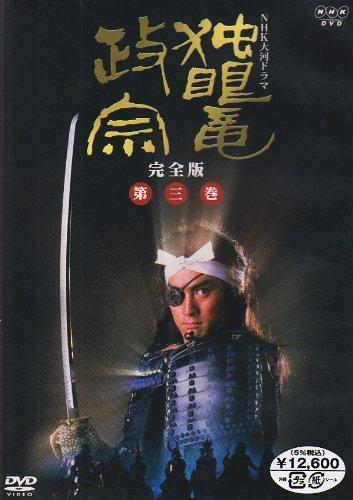 NHK大河ドラマ 独眼竜政宗 完全版 第三巻 [DVD]