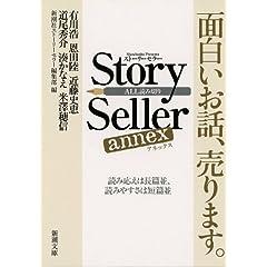 Story Seller annex (�V������)