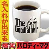 【誕生日男性プレゼント名入れマグカップ】 還暦祝い・退職祝い(上司)・ギフト・父の日・贈り物に人気『名前が入るおもしろコーヒーカップ』 ゴッドファーザー パロディ/グッドファーザー柄