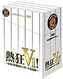 熱狂V1 ! - 2003年阪神タイガース全記録 -