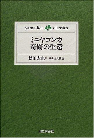 ミニヤコンカ奇跡の生還 (yama‐kei classics)(松田 宏也/徳丸 壮也)