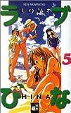 echange, troc Ken Akamatsu - Love Hina 05.