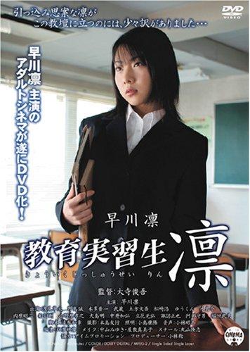 教育実習生 凛 [DVD]