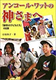 『アンコールワットの神さまへ「国境なき子どもたち」の記録』石原尚子 岩崎書店
